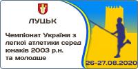 Чемпіонат України серед юнаків 2003 р.н. та молодше
