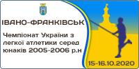 Чемпіонат України з легкої атлетики серед юнаків 2005-2006 р.н.
